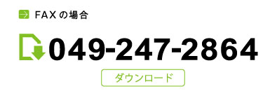 fax_dw