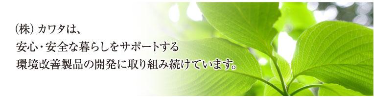 kankyouimage