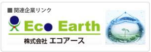 R_ecoerth_otsuka